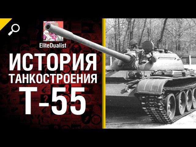 T 55 История танкостроения от EliteDualist Tv World of Tanks