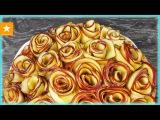 ЯБЛОЧНЫЙ ПИРОГ С ЗАВАРНЫМ КРЕМОМ БЕЗ ЯИЦ от Мармеладной Лисицы | Яблочный тарт с розочками