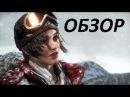 Ну ОЧЕНЬ АКТУАЛЬНЫЙ ОБЗОР Игры Rise of the Tomb Raider