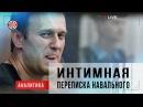 Навального завербовали ещё в 2001 СРОЧНО
