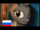 [Russian] Fallout Equestria: Die in a fire [PMV на русском]