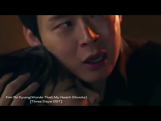 [MV] Kim Bo Kyung (김보경) - 가슴이 소리치는 말 (Words That My Heart Shouts) [Three Days OST]