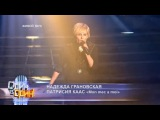 Один в Один! Надежда Грановская - Патрисия Каас (Mon mec a moi)