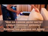 Как делать химчистку дивана и мягкой мебели на дому? Москва.