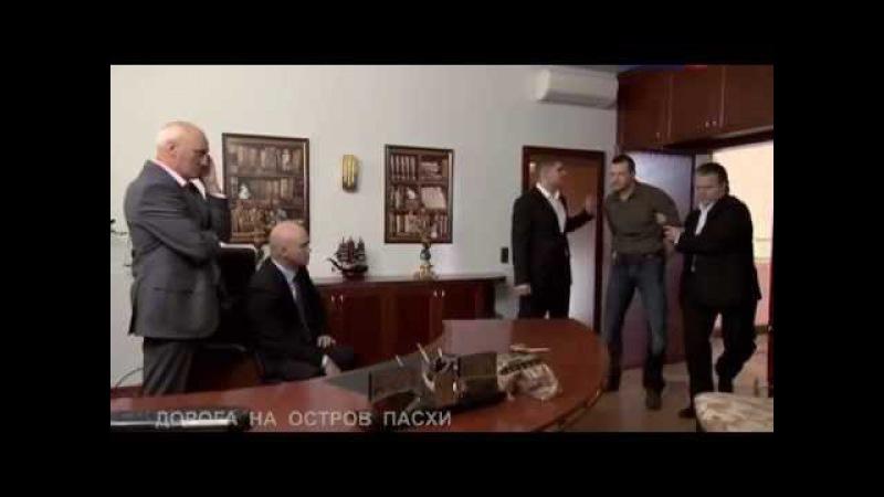 Дорога на остров Пасхи (2012). 11 серия.