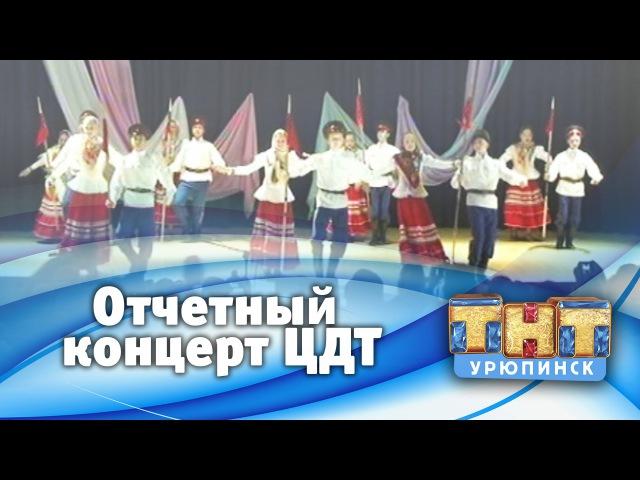 Отчетный концерт Урюпинского Центра детского творчества - 2016 г.