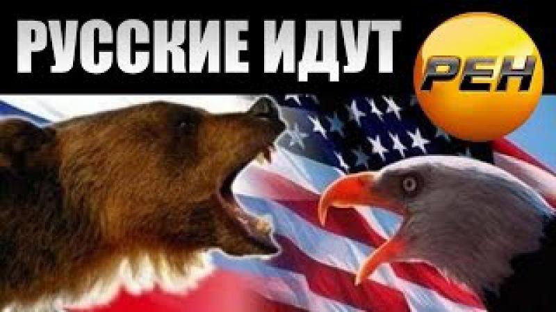 Русские идут (27.05.2016) Документальный спецпроект