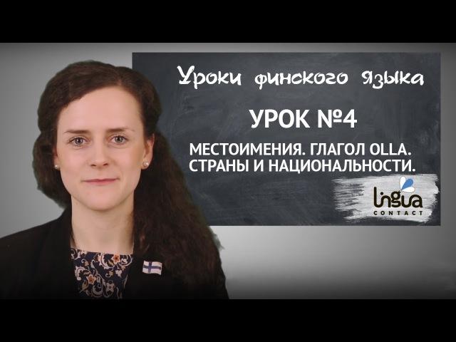 Уроки финского языка Урок №4 Местоимения Глагол OLLA Страны и национальности