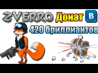донан на игру Зверро 420 бриллиантов