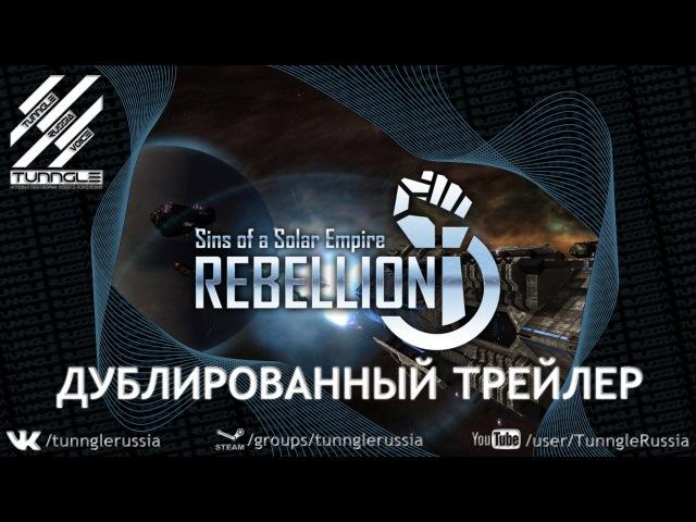 Sins of a Solar Empire Rebellion - Релизный трейлер [RUS DUB]