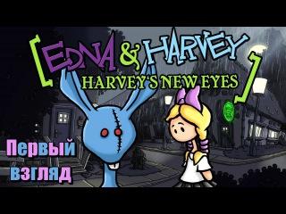 Edna Harvey: Harvey's New Eyes - Первый взгляд