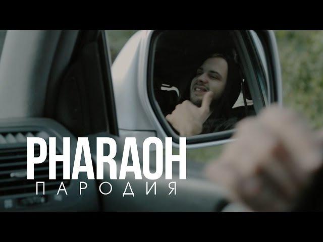 Пародия на 5 Минут Назад x PHARAOH Boulevard Depo