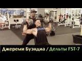 Джереми Буэндиа FST-7 тренировка дельт