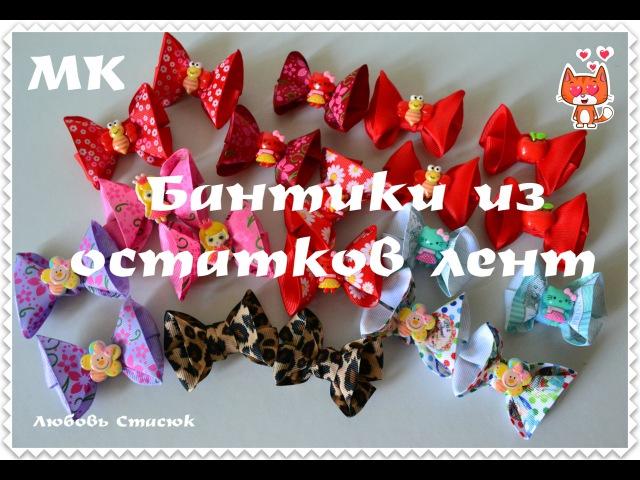 🎀Мини-бантики из остатков лент🎀/Бантики из ленты 2.5 см/Mini bows