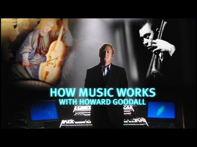 Как устроена музыка Часть четвёртая Бас