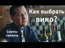 Как выбрать вино Правила выбора вина в магазине Советы сомелье часть 1