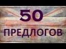 50 ПРЕДЛОГОВ Предлоги в английском языке примеры и употребление Грамматика английского языка
