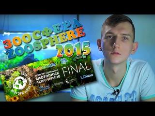 Зоосфера 2015(Конкурс Биотопных аквариумов, Новинки JBL, Dennerle, Интервью DefiniteAquascapeTV).
