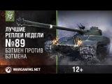 Лучшие Реплеи Недели с Кириллом Орешкиным #89 [World of Tanks]