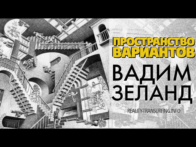 ► Вадим Зеланд – Пространство вариантов / Трансерфинг Реальности (Аудиокнига)