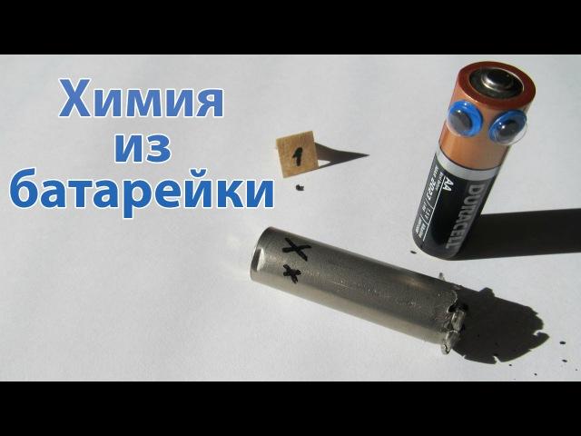 Видео Химия из батарейки bvbz bp fnfhtqrb