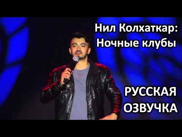 Нил Колхаткар - Ночные клубы (озвучка) / Neel Kolhatkar - Nightclubs (rus vo)