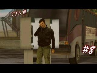 GTA III (Прохождение) ♦ АВТОБУСНИК ♦ #8