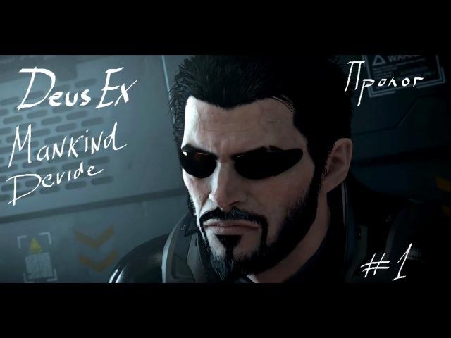Deus Ex: Mankind Devide (DX:MD) ► Пролог 1 » Freewka.com - Смотреть онлайн в хорощем качестве