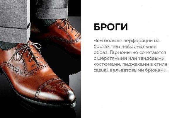 Подбираем стильную обувь!