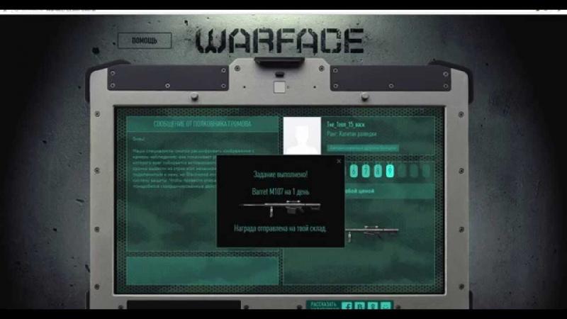 загадка таинственного ноутбука WARFACE 9 задание