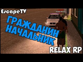 |Relax RP| 2 серия