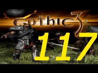 Прохождение Gothic 3: 117 - Посох Льда, Талисман Льда и Рецепт Мастера