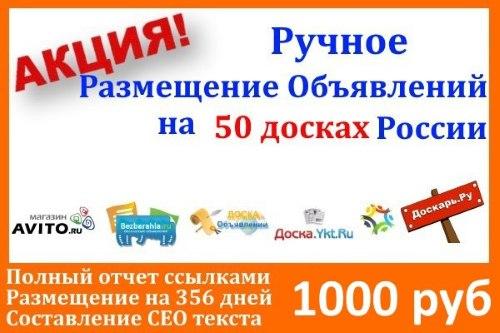 дать объявление на домофонд.ру