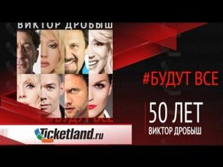 Привет всем, я Певица Слава. Я приглашаю вас 16 октября в ВТБ Ледовый Дворец на большой юбилейный концерт Виктора Дробыша. БУДУТ
