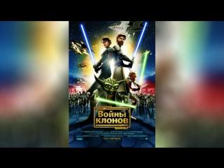 Звездные войны Войны клонов (2008) | Star Wars: The Clone Wars