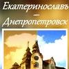 Екатеринославъ - Днепропетровск