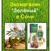 Живая еда в Сочи - Экомагазин ''Зелёный''.