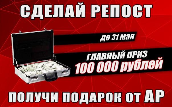 Мы запускаем конкурс от  в котором разыграем денежные призы на общую сумму 300 000 рублей.