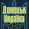 Це Донецьк, крихiтко! [Типове українське мiсто]