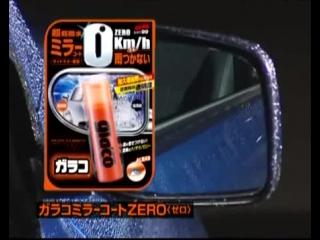 Glaco_Mirror_Coat_Zero_Soft99_m