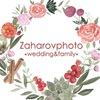 Свадебный фотограф Челябинск