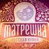 Ресторан «Матрёшка» | Кемерово