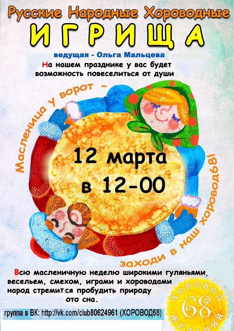 Афиша Тамбов Масленица у реки 2016