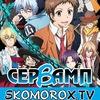 SkomoroX.tv [Servamp | Kamen Rider Gaim]
