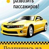 Игра с выводом денег Taxi-Money