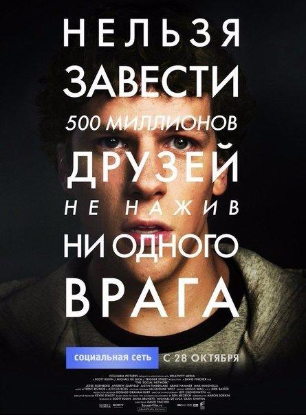 Coциальная сеть (2010)