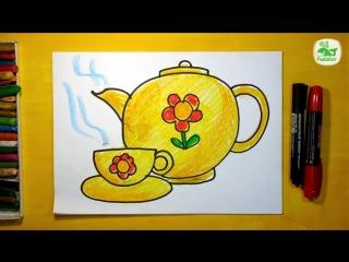 Как нарисовать Чашку и Чайник, Урок рисования для детей от 3 лет _ Раскраска