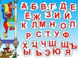 Веселая Азбука Кирилла и Мефодия (ПОЛНАЯ ВЕРСИЯ)