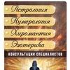 Астрология. Эзотерика. Нумерология. Хиромантия