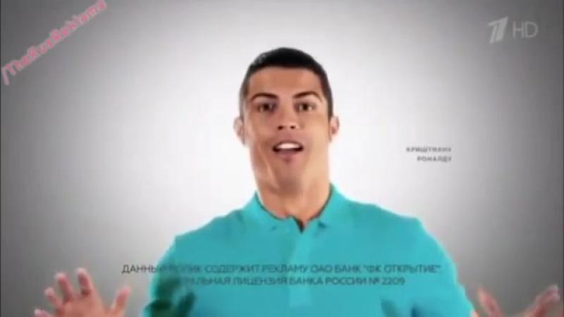 Реклама Банк Открытие - Криштиану Роналду